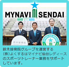 マイナビ仙台レディース